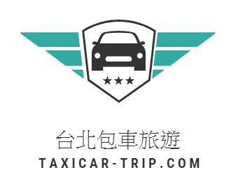 遨遊包車旅遊、台北旅遊包車、台北一日遊包車、台北包車旅遊推薦│計程車旅遊包車