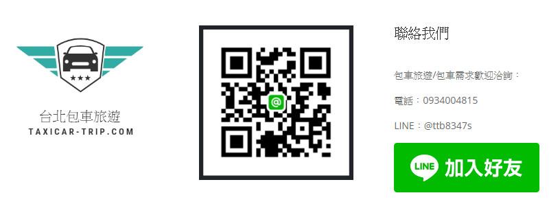 台北包車旅遊/台北自由行包車-