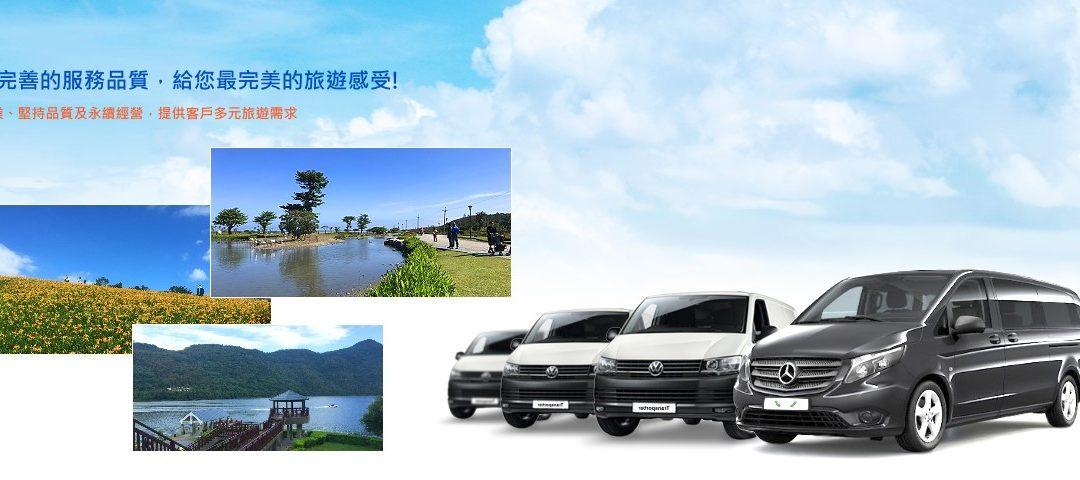 台灣包車旅遊/宜蘭包車旅遊行程