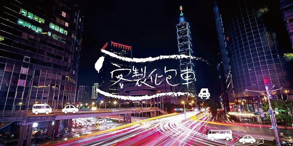 台灣旅遊、遨遊包車客製化旅遊包車