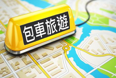 遨遊包車-台北包車旅遊、包車旅遊、台灣包車旅遊推薦