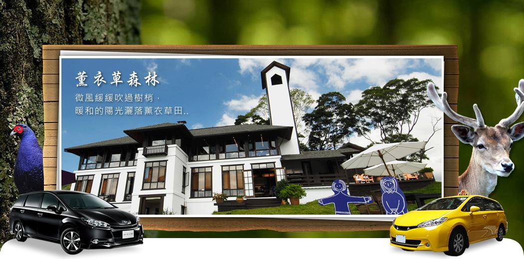北台灣包車旅遊景點、台北包車熱門景點、台北包車行程規劃