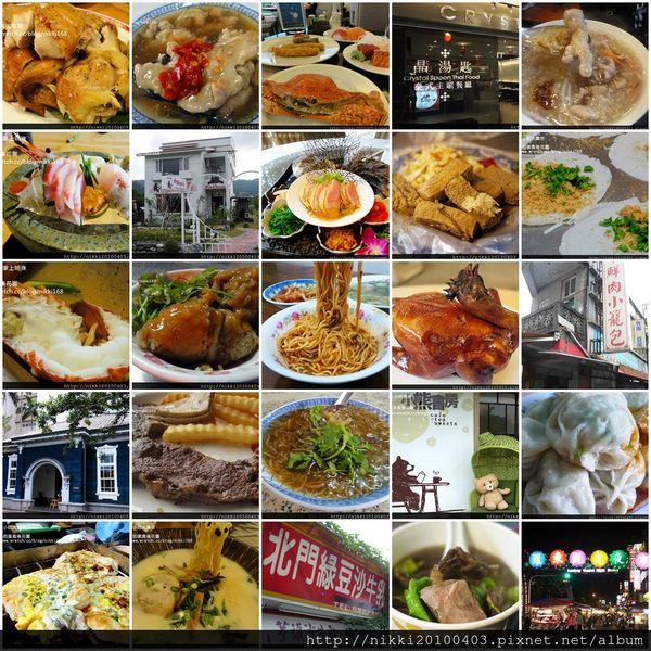 宜蘭包車旅遊-宜蘭吃喝玩樂包車-吃吃喝喝包車一日遊