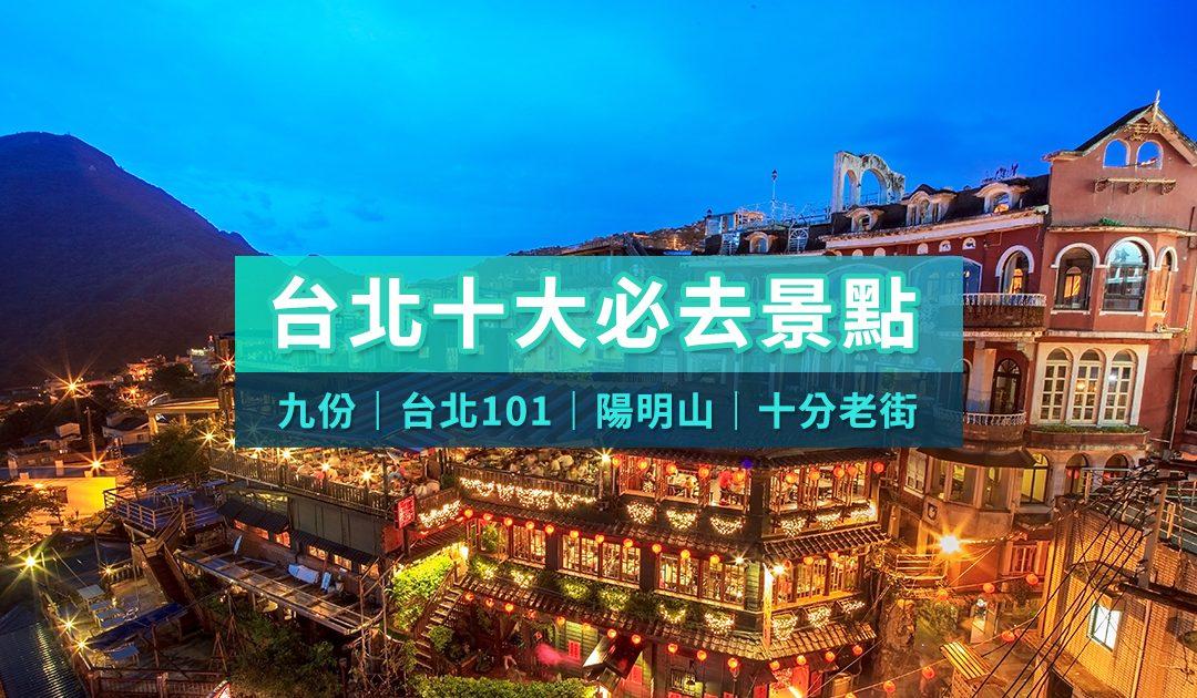 台北五大熱門包車旅遊行程、台北包車行程方案、台北包車一日遊行程參考