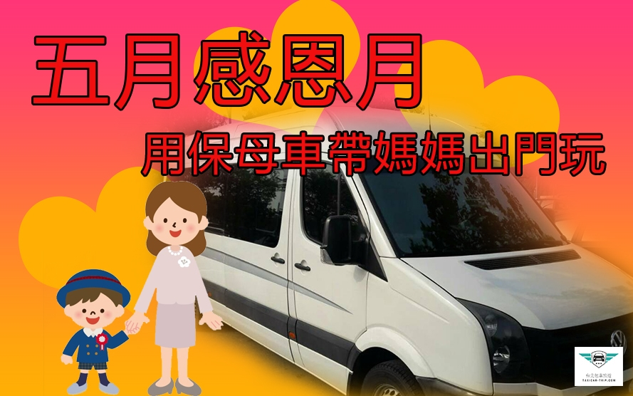 母親節五月包車活動開跑、一日遊、自由行九折包車優惠