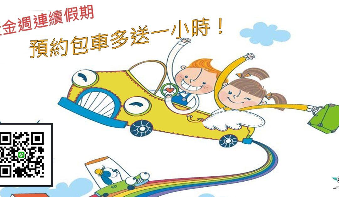 2019黃金假期連續假期、台灣旅遊包車、一日遊、自由行九折