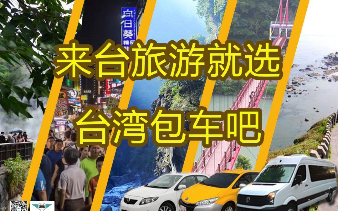 北、中、南、包車旅遊行程推薦