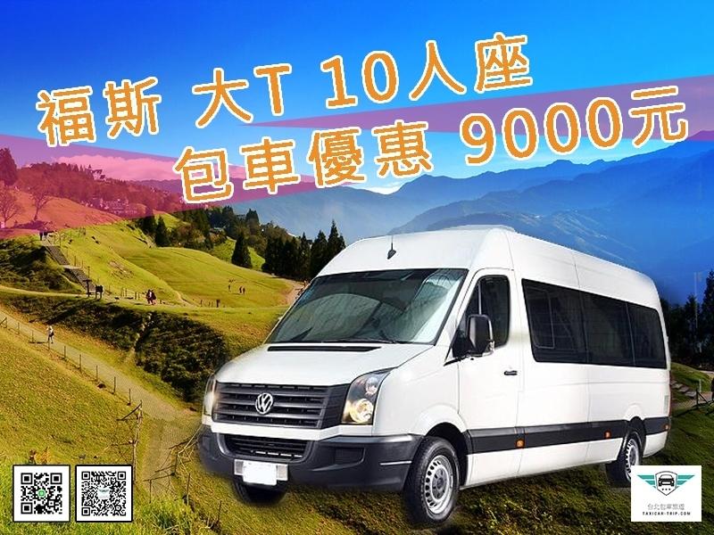 台灣包車旅遊│五、七、九、大T豪華褓母車款優惠開跑