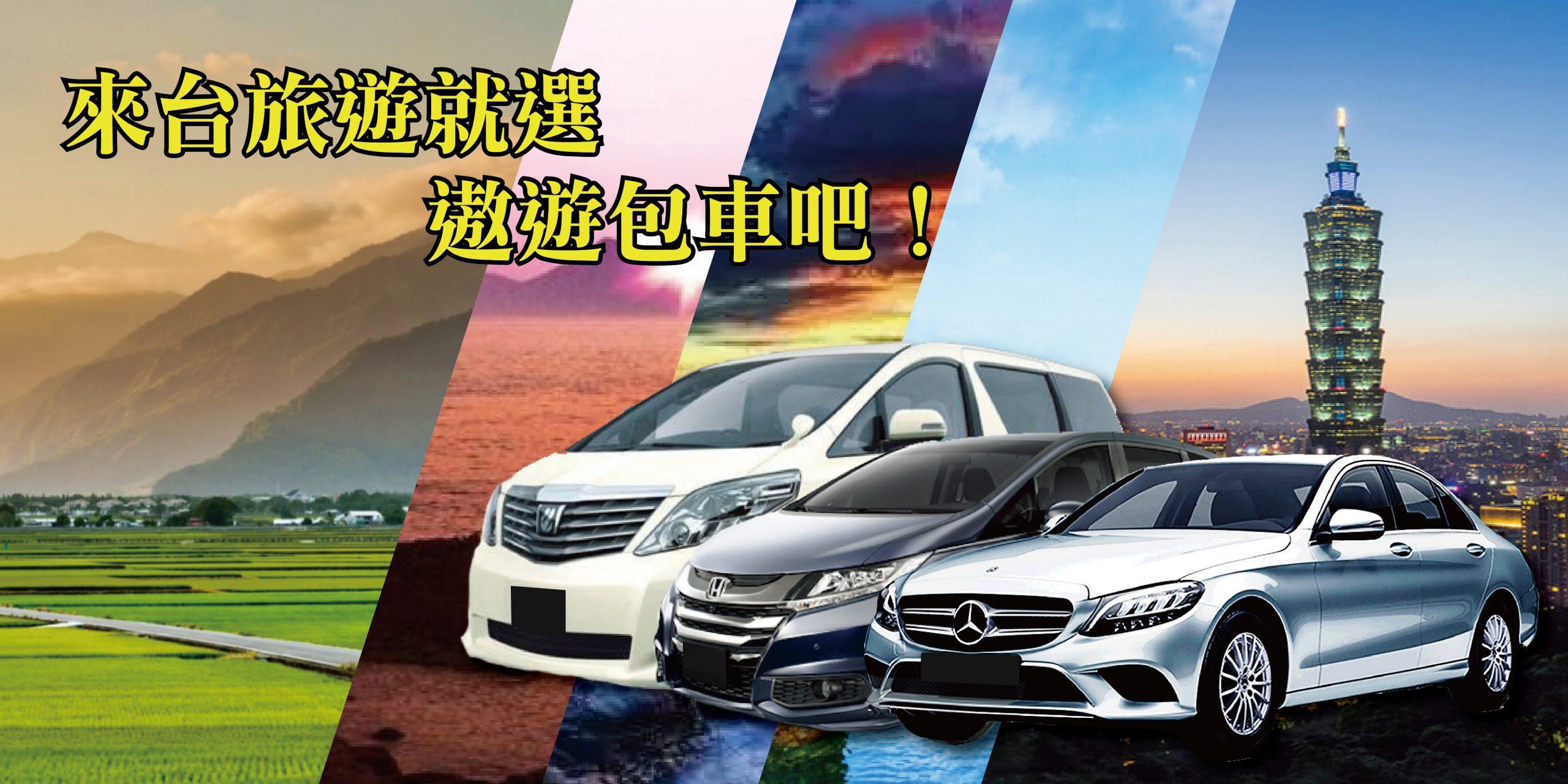包車,包車旅遊,台北包車,包車推薦,包車價格